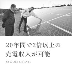 20年間で2倍以上の売電収入が可能