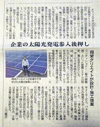 産経新聞(2014年1月31日発行)に掲載されました