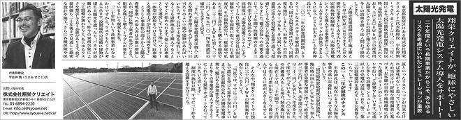 産経新聞(2014年8月7日発行)に掲載されました
