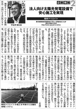 経済界倶楽部「出会い」(2014年7月5日発行)に掲載されました
