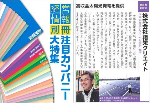 注目カンパニー大特集(2014年11月発行)に掲載されました