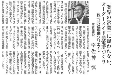 新エネルギー新聞(2015年1月12日発行)に掲載されました