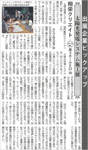 新エネルギー新聞新エネルギー新聞(2015年2月23日発行)に掲載されました