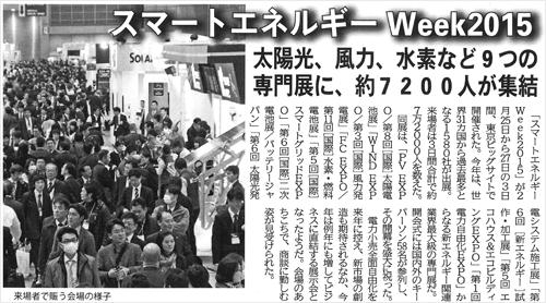 新エネルギー新聞新エネルギー新聞(2015年3月9日発行)に掲載されました