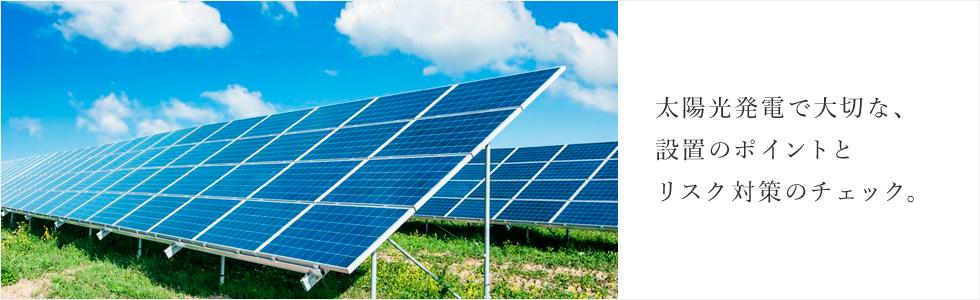 太陽光発電で大切なこと