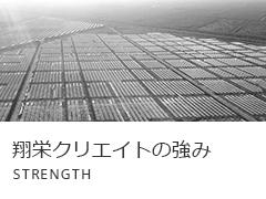 翔栄クリエイトの強み